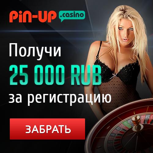 Pin-up casino онлайн