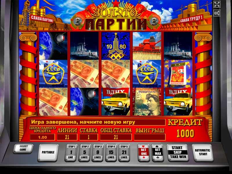 Игровые автоматы онлайн казино азартмания казино иксо минск