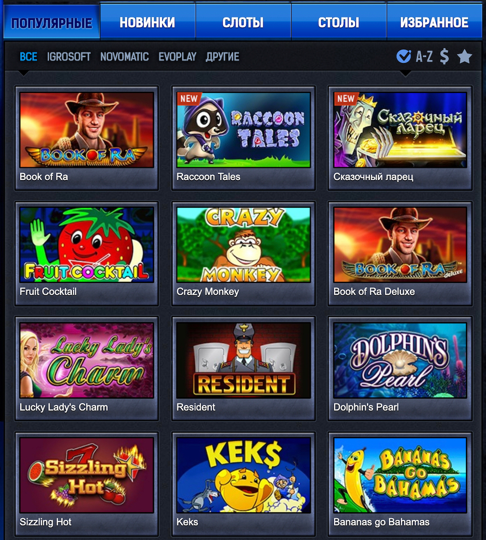 Игровые автоматы играть в демо играть в карты дурак на раздевания онлайн играть бесплатно играть