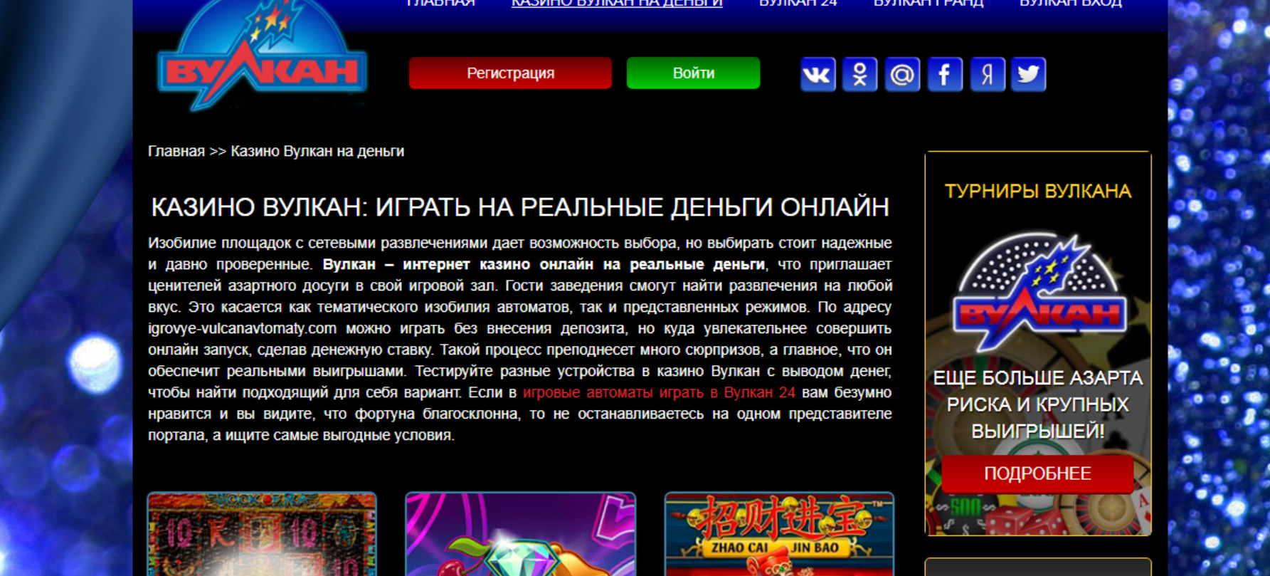 Игровые автоматы и казино вон из москвы и других городов